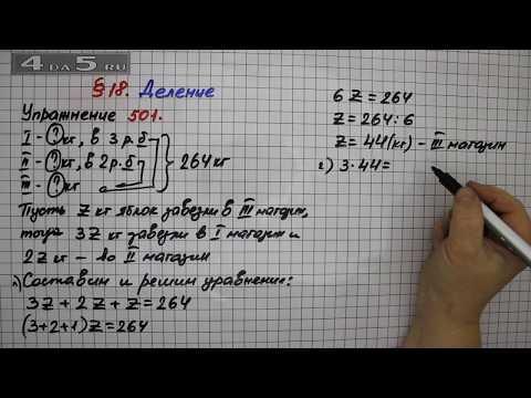 Видео уроки по математике 5 класс мерзляк полонский якир