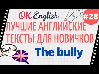 Текст The bully (Задира)