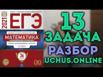 ященко 2021 профиль 36 вариантов