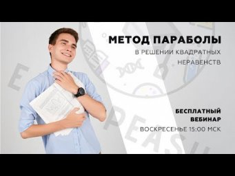 Метод параболы | МАТЕМАТИКА ОГЭ 2020 | Тимур Матеш | Онлайн-школа EASY PEASY