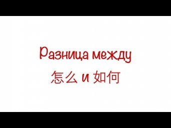Разница между 怎么 и 如何 / The difference between 怎么 and 如何
