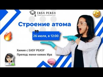 Строение атома | Мини-химик Ира | Онлайн-школа EASY PEASY