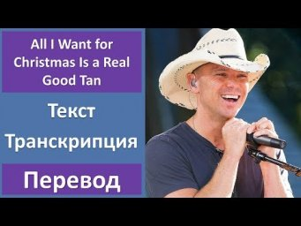 Kenny Chesney - All I Want for Christmas Is a Real Good Tan - текст, перевод, транскрипция