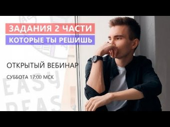 Вторая часть ОГЭ по математике | Тимур Матеш | Онлайн-школа Easy Peasy