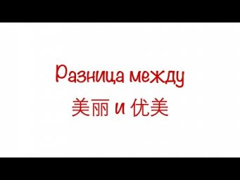 Разница между 美丽 и 优美 / The difference between 美丽 and 优美