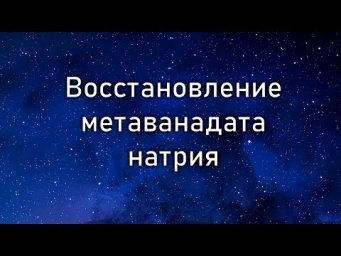 Восстановление метаванадата натрия водородом (sodium vanadate reduction)