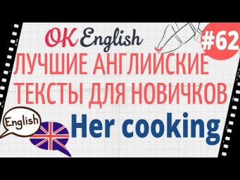 Текст 62 Her cooking (Ее готовка)