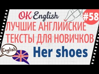 Текст 58 Her shoes (Ее обувь)