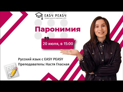 Паронимия | Настя Гласная | Онлайн-школа EASY PEASY