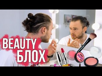 Бьюти фразы и слова in English / косметика /cosmetics & make-up