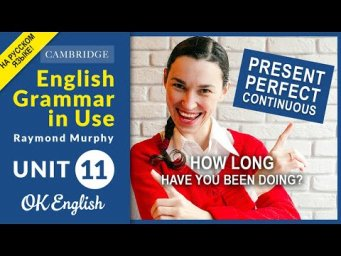 Unit 11 How long have you been... Present Perfect и Present Perfect Continuous. Non-continuous verbs