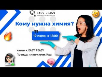 Кому нужна химия? | Мини-химик Ира | Онлайн-школа EASY PEASY