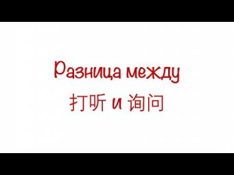 Разница между 打听 и 询问 / The difference between 打听 and 询问