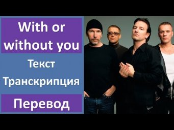 U2 - With Or Without You - текст, перевод, транскрипция