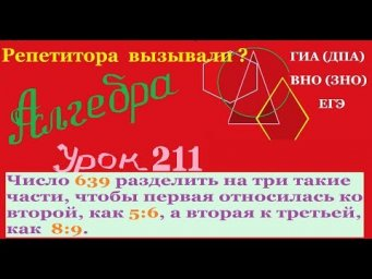 Задачи на пропорциональное деление. Часть 3.Problems of proportional division. Part 3